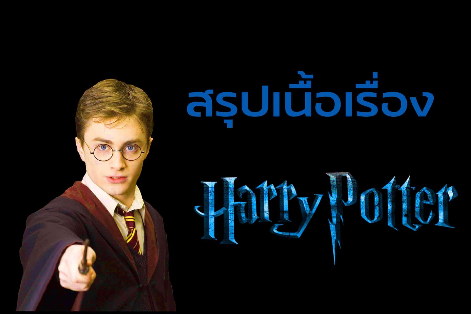 สรุปเนื้อเรื่อง harry potter