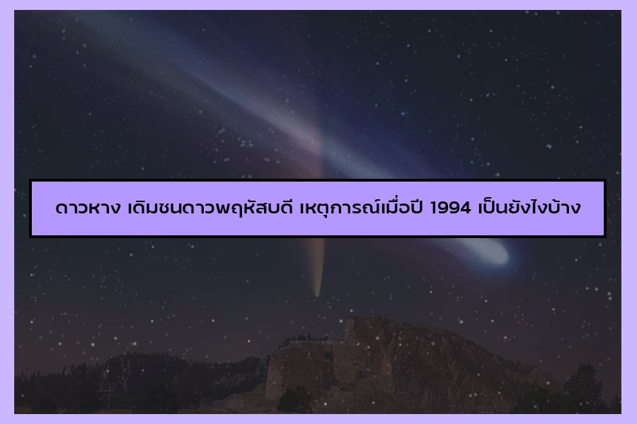 ดาวหาง