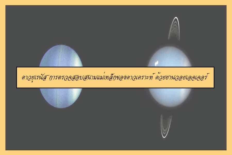 ดาวยูเรนัส